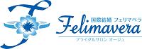 国際結婚フェリマベラ